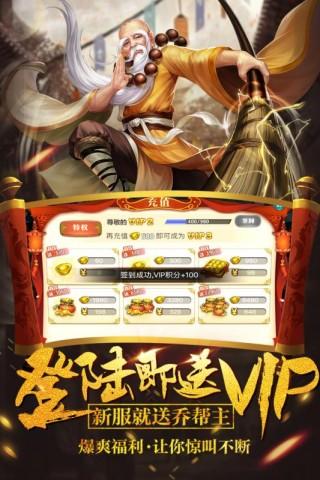 真江湖HD-南帝北丐截图(2)