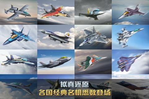 空战争锋正版安卓最新版截图(3)