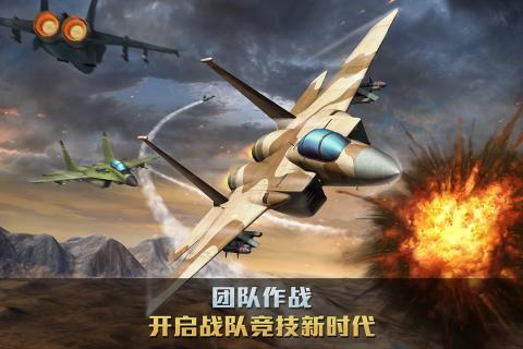 空战争锋正版安卓最新版截图(1)
