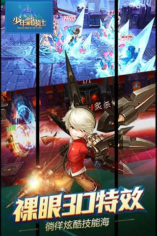 少年龙骑士截图(3)