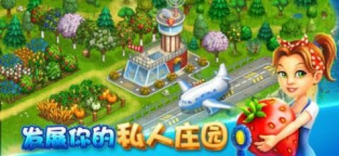 梦幻庄园安卓版截图(3)