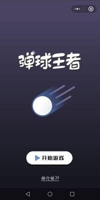 微信弹球王者截图(1)