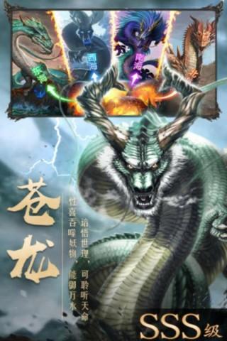 飘渺仙剑截图(4)