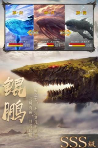飘渺仙剑截图(1)