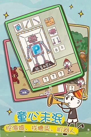 史上最坑爹的游戏9九游版截图(3)