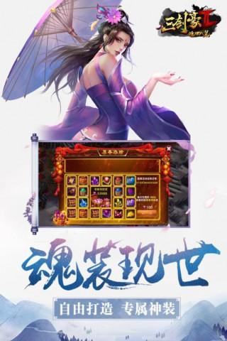 三剑豪2安卓正版最新更新版截图(5)