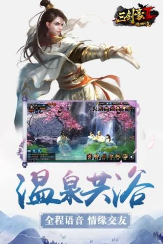 三剑豪2安卓正版最新更新版截图(4)