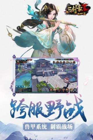 三剑豪2安卓正版最新更新版截图(2)