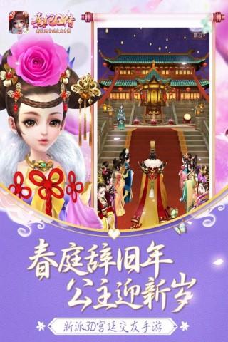 熹妃Q传HD手游正式版截图(5)