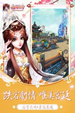 熹妃Q传正版游戏IOS版截图(3)