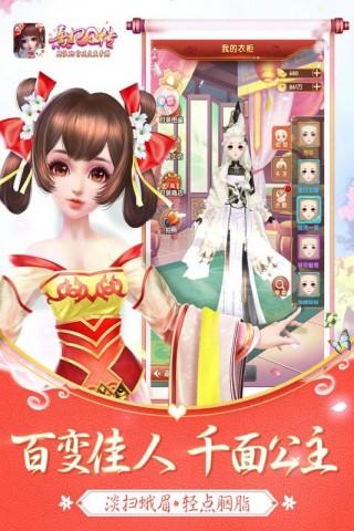 熹妃Q传正版游戏IOS版截图(1)
