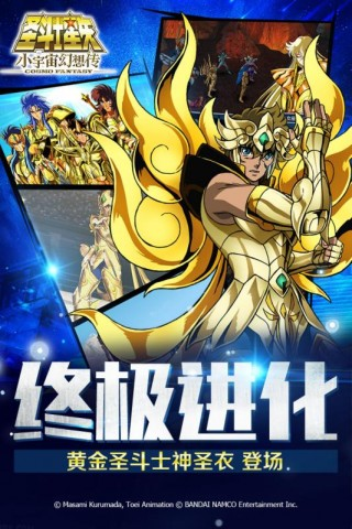 圣斗士星矢小宇宙幻想传手游正版截图(5)