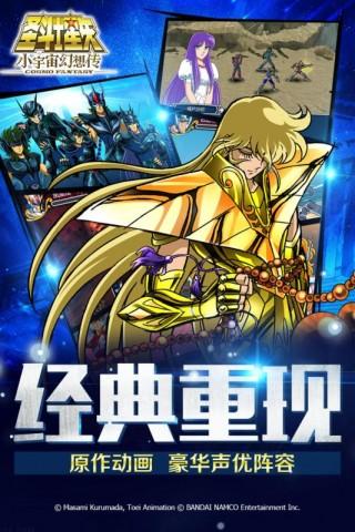 圣斗士星矢小宇宙幻想传手游正版截图(4)