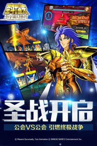 圣斗士星矢小宇宙幻想传手游正版截图(3)