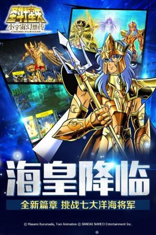 圣斗士星矢小宇宙幻想传手游正版截图(2)