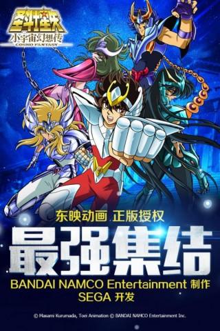 圣斗士星矢小宇宙幻想传手游正版截图(1)