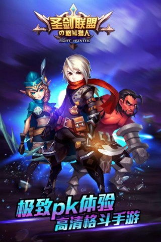 圣剑联盟之格斗猎人截图(5)