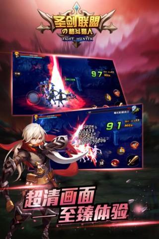 圣剑联盟之格斗猎人截图(3)