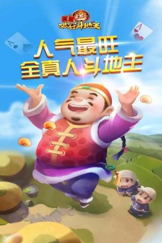 酷蛙斗地主春节版截图(5)