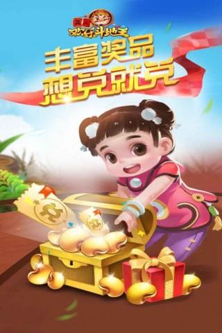 酷蛙斗地主春节版截图(1)