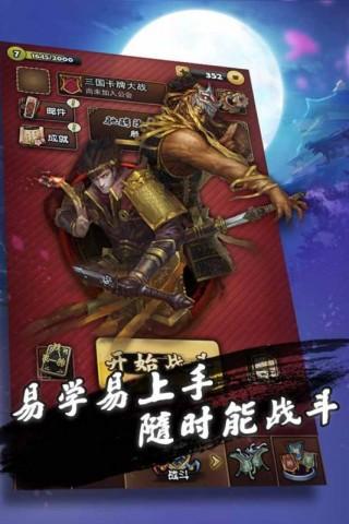 三国卡牌大战百度版截图(4)