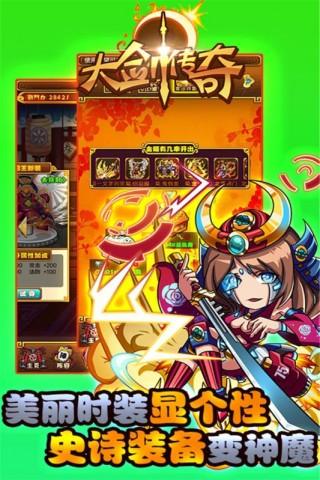 大剑传奇安卓版截图(4)