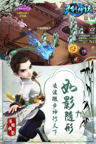 灵剑传说破解版截图(5)