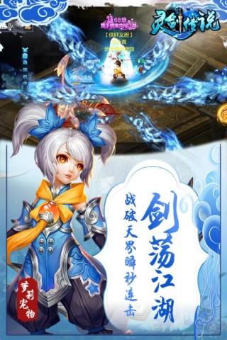 灵剑传说修改版截图(2)