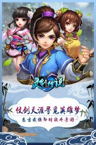 灵剑传说修改版截图(1)