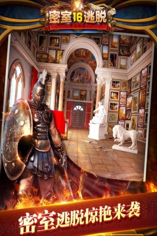 密室逃脱16神殿遗迹无限提示内购修改版截图(5)