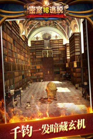 密室逃脱16神殿遗迹无限提示内购修改版截图(2)