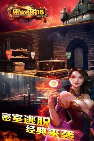 密室逃脫15神秘宮殿無限提示修改版截圖(5)