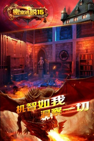 密室逃脫15神秘宮殿無限提示修改版截圖(4)