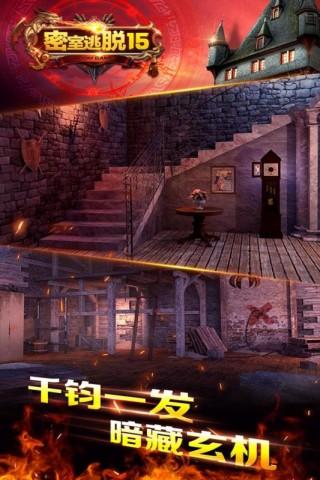 密室逃脫15神秘宮殿無限提示修改版截圖(1)