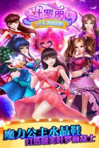 叶罗丽公主水晶鞋游戏截图(5)