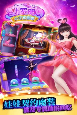叶罗丽公主水晶鞋游戏截图(4)