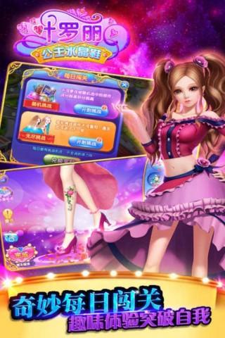 叶罗丽公主水晶鞋游戏截图(2)