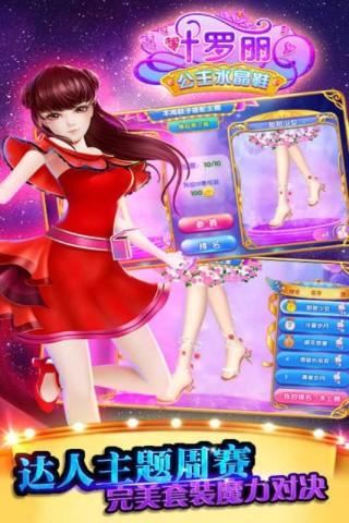叶罗丽公主水晶鞋游戏截图(1)