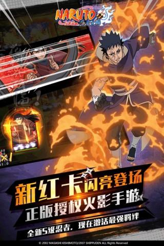 火影忍者忍者大师手游小米版截图(4)