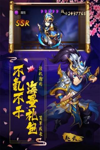 阴阳三国志截图(5)