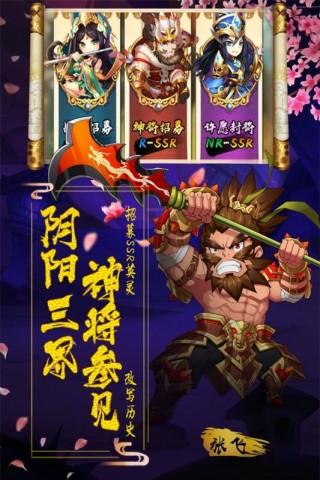 阴阳三国志截图(2)