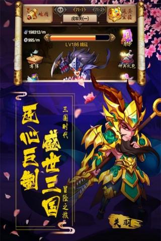 阴阳三国志截图(1)
