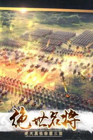 三国战争-2018国战策略手游截图(4)