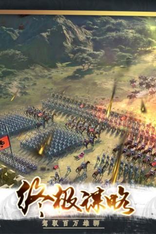 三国战争-2018国战策略手游截图(3)