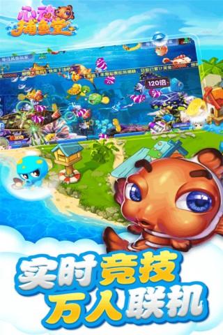 心动捕鱼堂游戏正版安卓版截图(5)