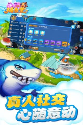 心动捕鱼堂游戏正版安卓版截图(4)