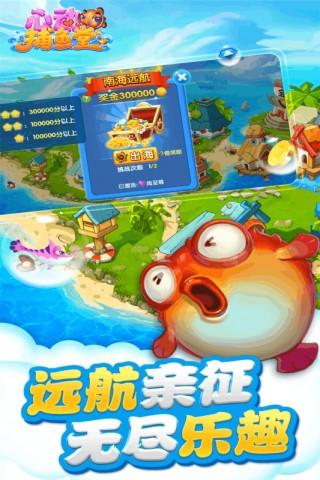 心动捕鱼堂游戏正版安卓版截图(3)