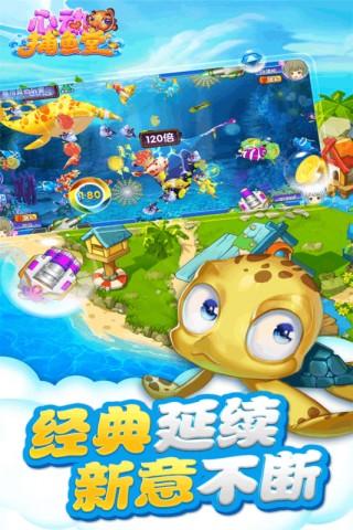 心动捕鱼堂游戏正版安卓版截图(2)