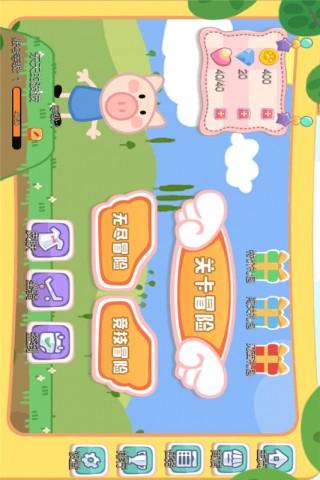 小猪酷跑截图(2)