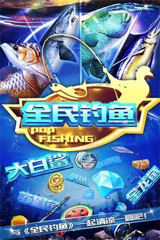 全民钓鱼九游版截图(5)